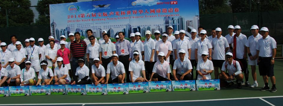 """2014第六届""""宝航·声光杯""""世界华人网球邀请赛"""